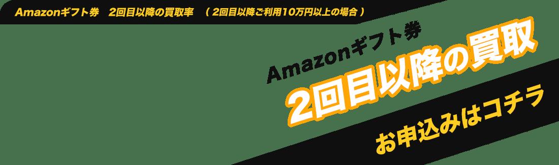 Amazonギフト券2回目以降の買取お申込みはこちら