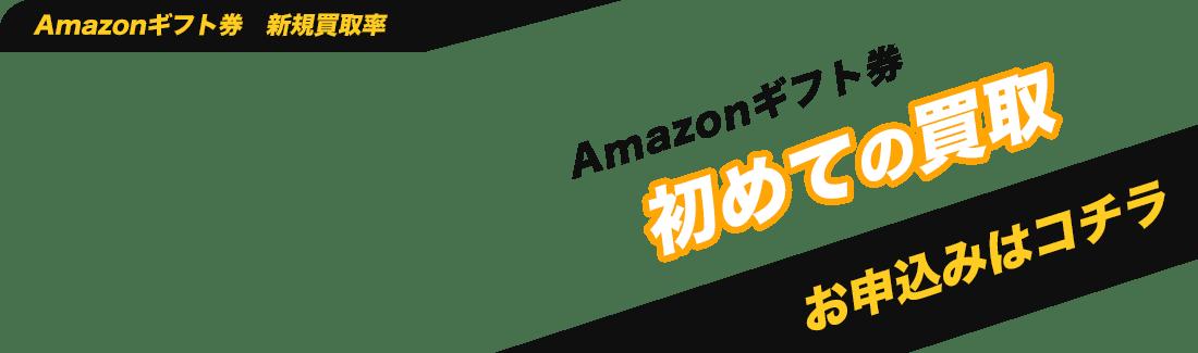 Amazonギフト券初めての買取お申込みはこちら