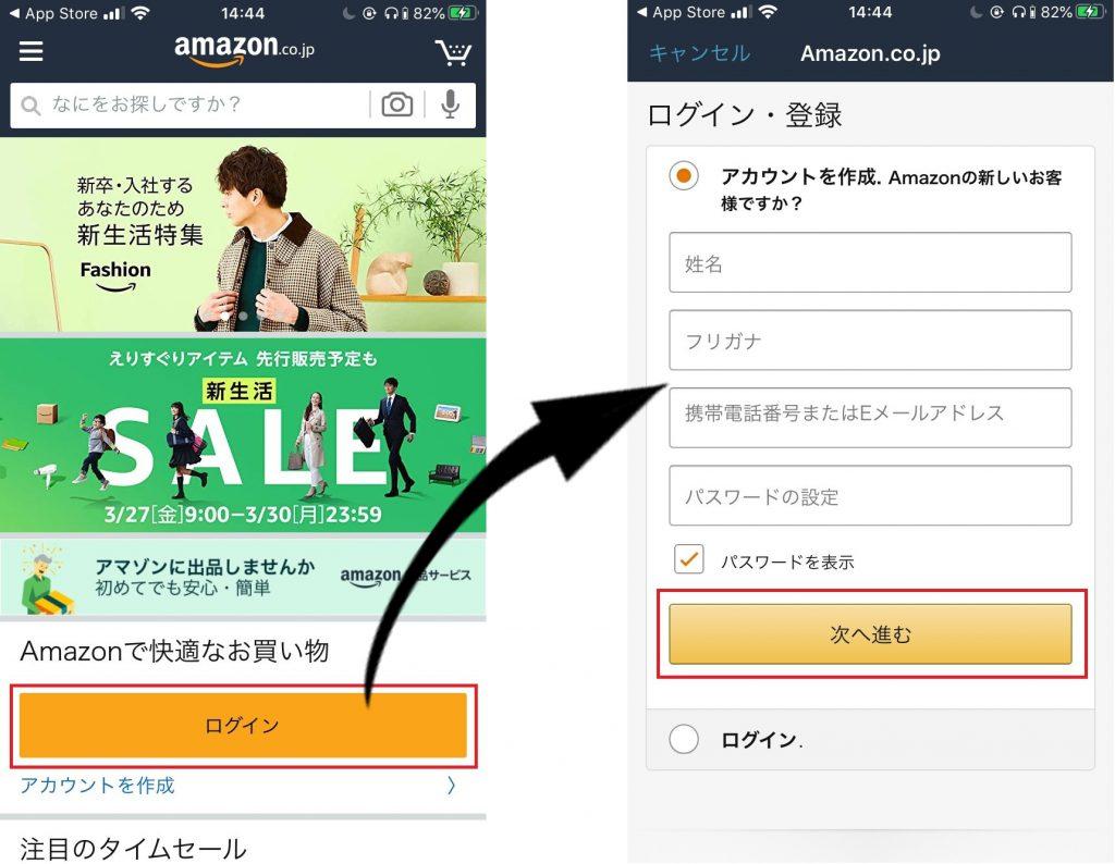 amazonギフト券購入方法説明画像3