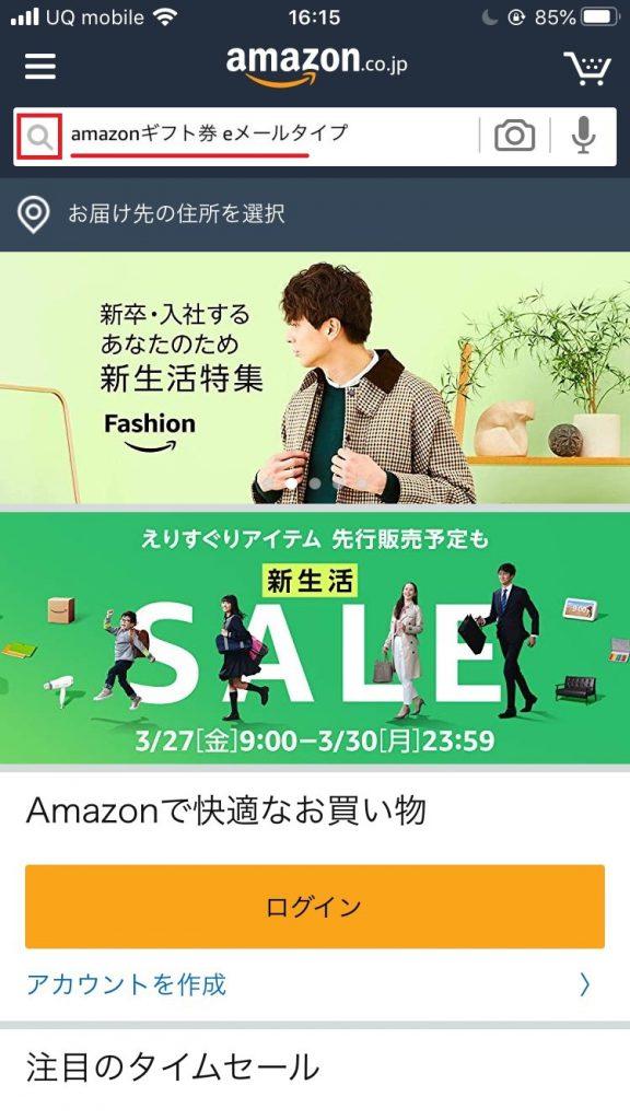 amazonギフト券購入方法説明画像4