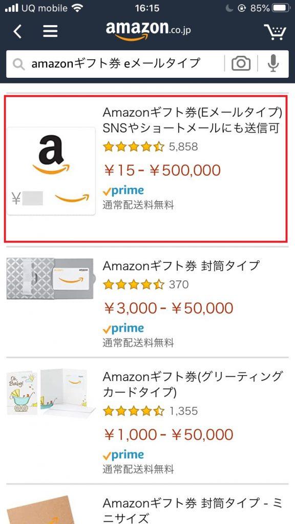 amazonギフト券購入方法説明画像5