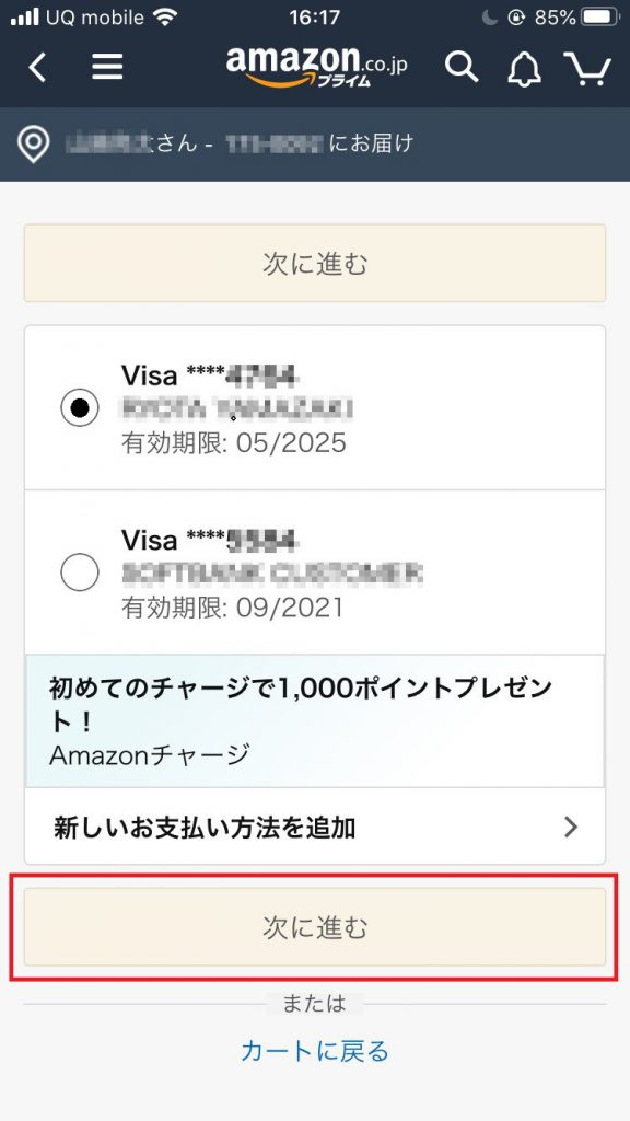 amazonギフト券購入方法説明画像7