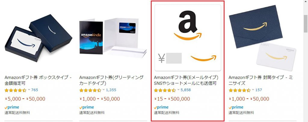 amazonギフト券購入方法説明画像10