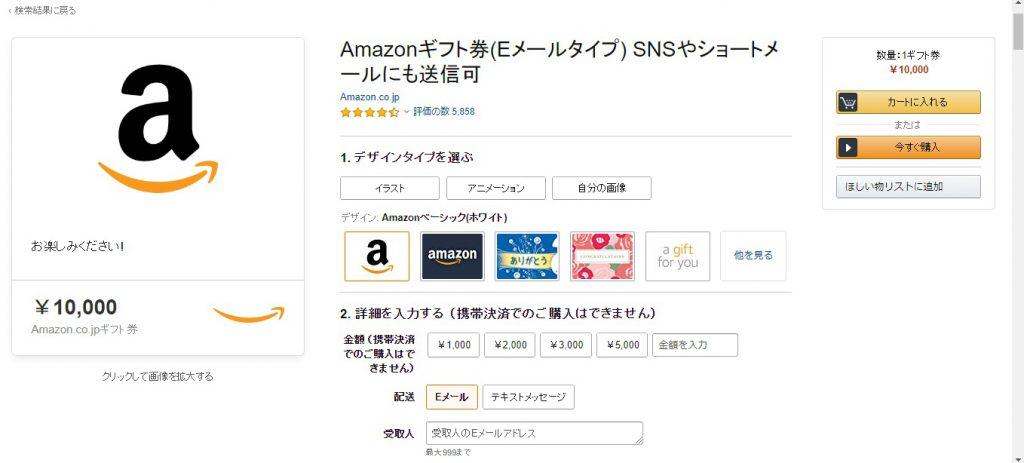 amazonギフト券購入方法説明画像11