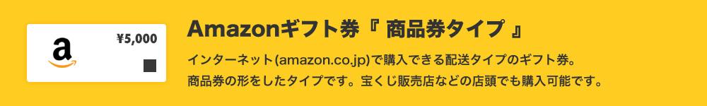 amazonギフト券商品券タイプ