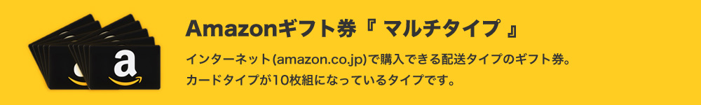 amazonギフト券マルチタイプ