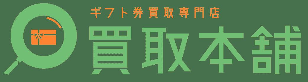Amazonギフト券93%買取の【買取本舗】