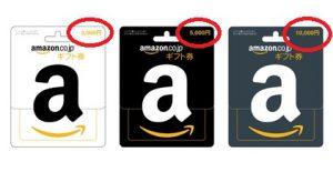 Amazonギフト券価格