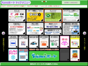 Famiポート購入手順1