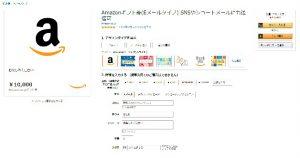 Amazonギフト券購入ページ