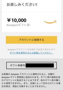 Amazonギフト券からのメール2