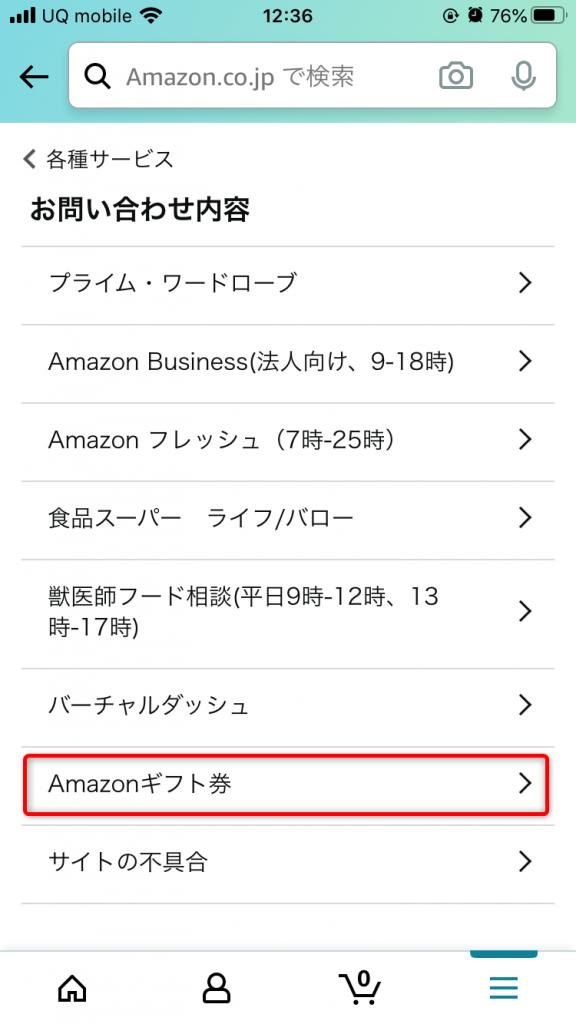 Amazonギフト券についての問い合わせ