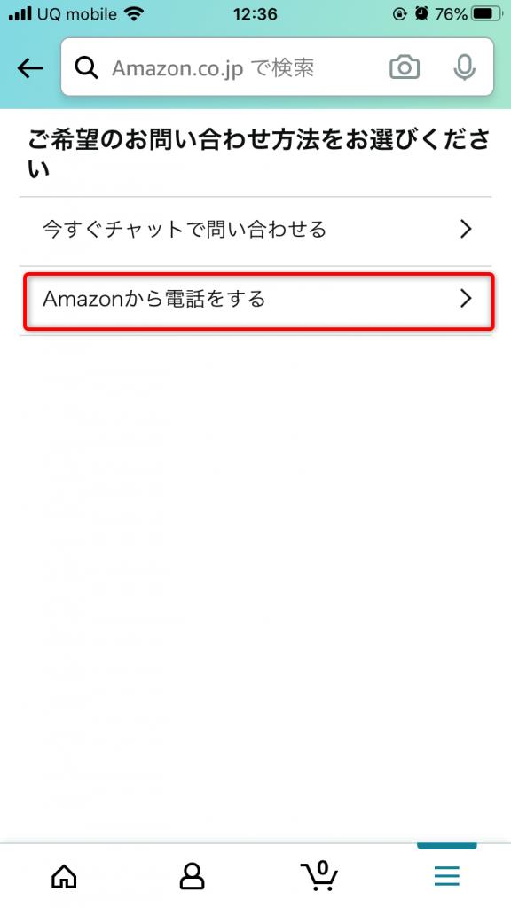 Amazonから連絡する
