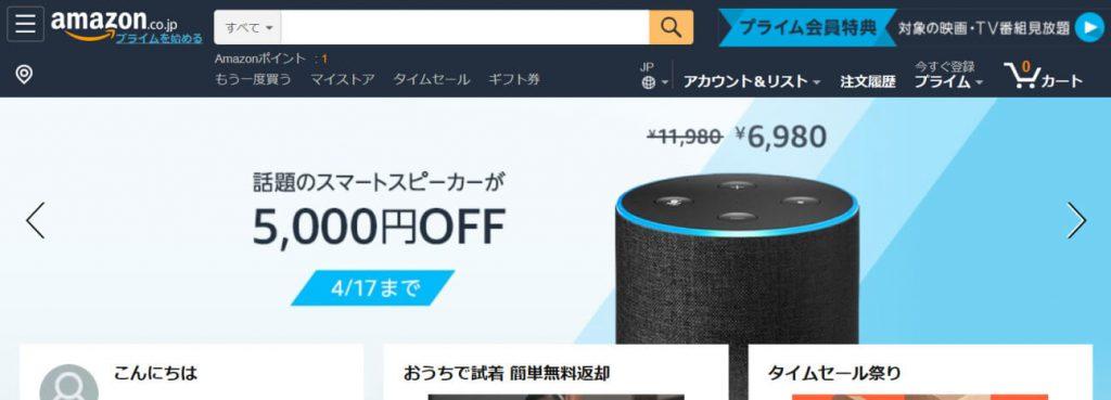 Amazonの公式サイト