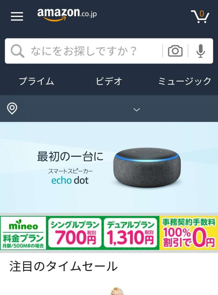 AmazonショッピングアプリTOP