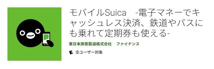 スイカアプリ