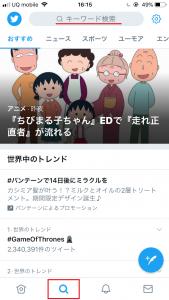 Twitter内検索画面