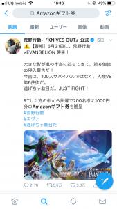 Twitter上のAmazonギフト券キャンペーン