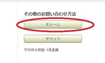 Eメールボタン