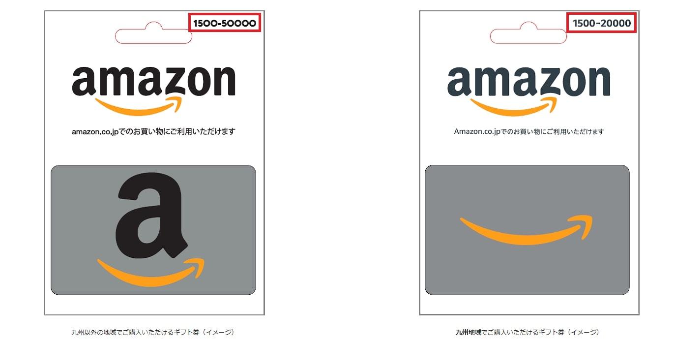 カードタイプのAmazonギフト券
