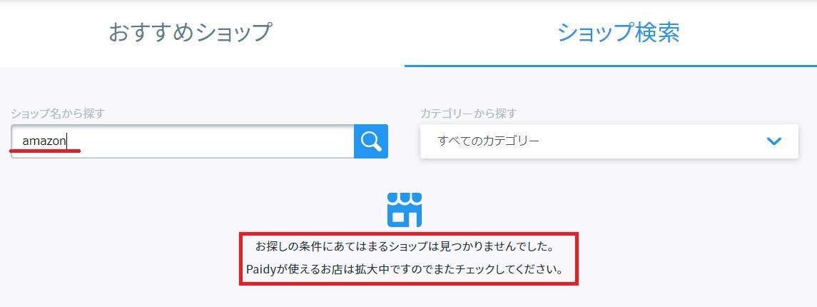 ショップ検索