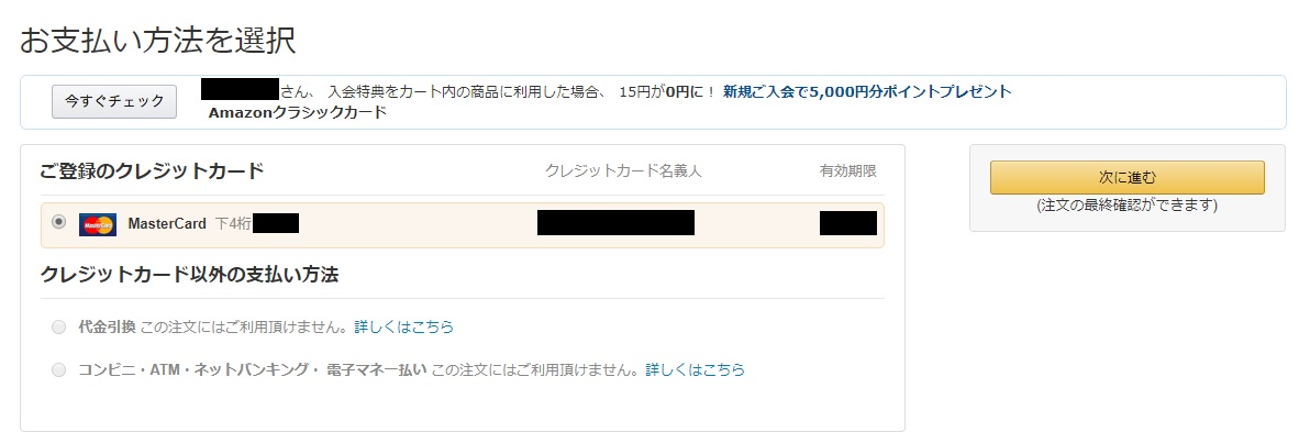 Amazonでのお支払い方法