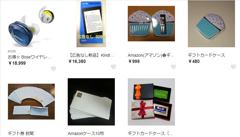 ラクマのAmazonギフト券の検索結果