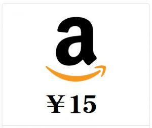 15円のAmazonギフト券