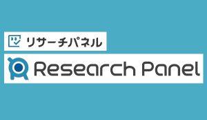 リサーチパネルのロゴ