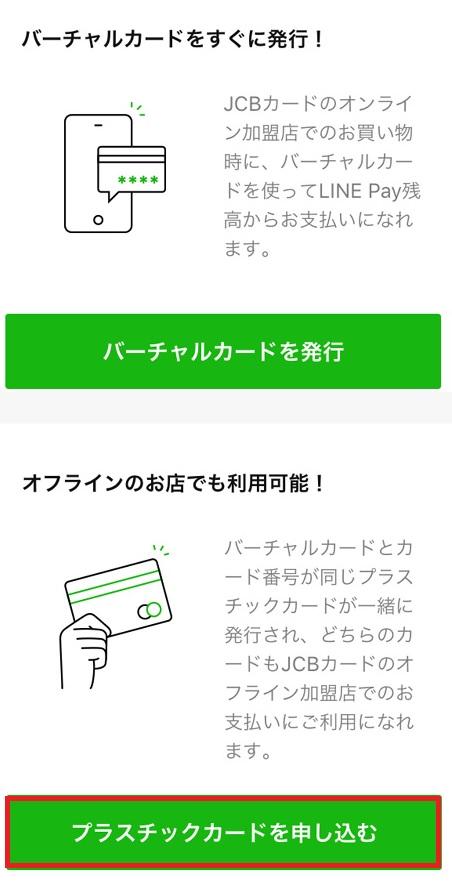 プラスチックカードの発行方法