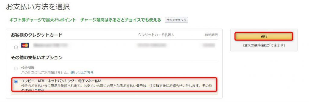 コンビニ・ATM・ネットバンキング・ 電子マネー払い