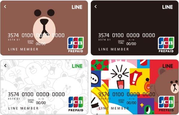 プラスチックカード(LINE Payカード)