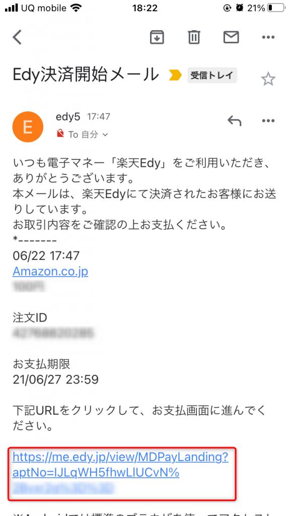 Edy決済開始メール