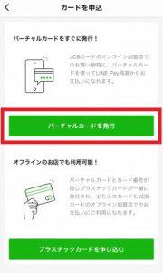 バーチャルカード発行方法3