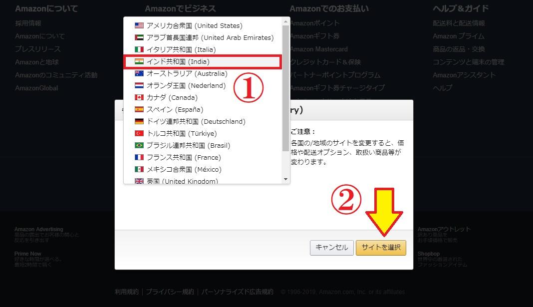 各国々のAmazonサイト選択