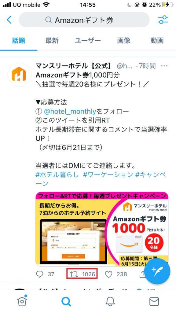 Amazonギフト券キャンペーン応募手順5