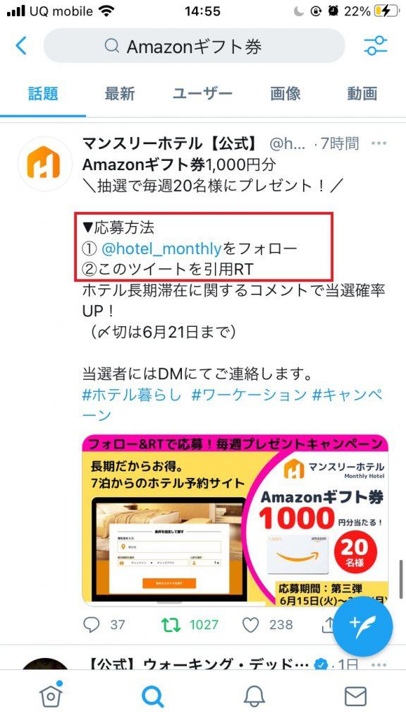 Amazonギフト券キャンペーン応募手順3