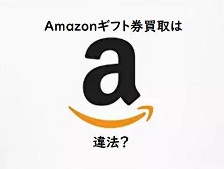 Amazonギフト券の買取は違法?