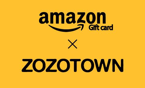 ゾゾタウンでAmazonギフト券を使うのは不可能