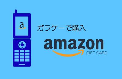 ガラケーからAmazonギフト券を購入する方法