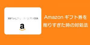 Amazonギフト券コードが確認できない!削りすぎた場合の対処法を紹介