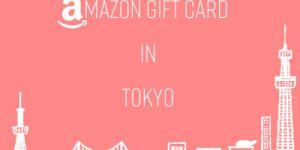 Amazonギフト券買取が出来る東京の店舗