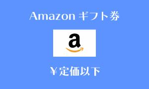Amazonギフト券を定価以下で購入する3つの方法