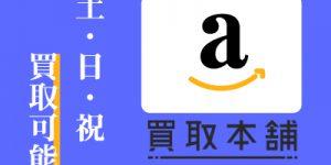 買取本舗はAmazonギフト券を土日・祝日でも24時間買取可能!