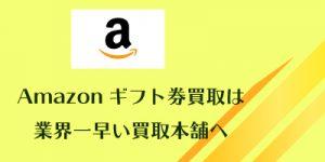 Amazonギフト券を最速買取!振込スピードが早いのは買取本舗