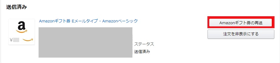 Amazonギフト券再送