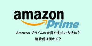 Amazonプライムの会費や支払い方法は?消費税は掛かる?