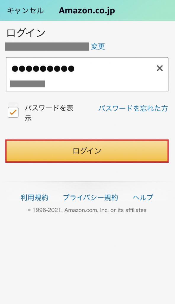 ログインパスワード入力