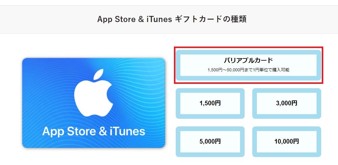 iTunesカードの値段