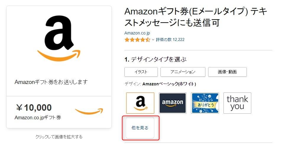 Amazonギフト券のデザインを見る